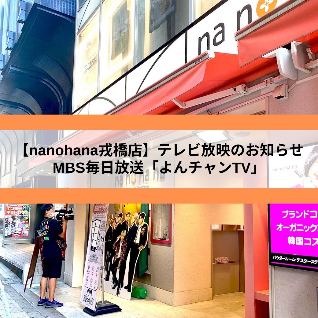 テレビ放映のお知らせ MBS毎日放送「よんちゃんTV」